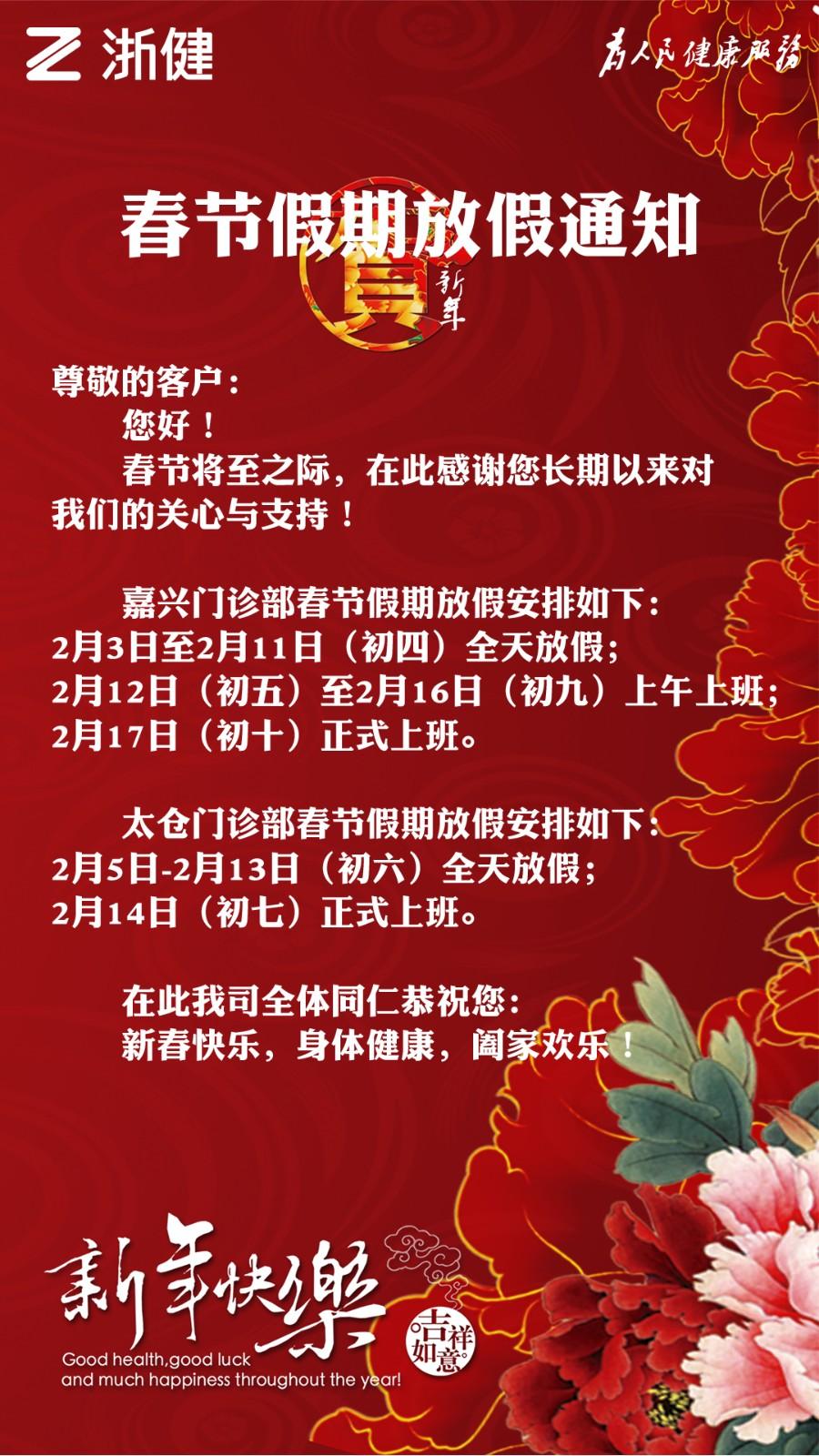 2016年春节放假通知